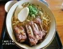 【これ食べたい】 沖縄そば・ソーキそば