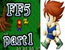 【FF5】放浪する青年が光の戦士になる【実況】part1