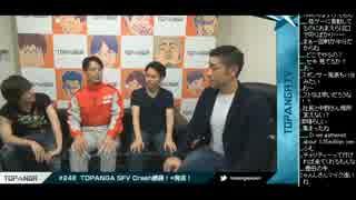 TOPANGA TV #248 トパンガチャリティー開