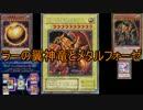 【遊戯王ADS】ラーの翼神竜とメタルフォーゼ【ゆかりゆっくり】