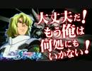 機動戦士ガンダム EXTREME VS. MAXI BOOST ON アカツキ参戦PV 最高画質