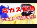 【異常事態】安倍内閣、毒ガス兵器使用の合憲化を閣議決定!!