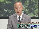 【三宅博】国家の三要素から見る、日本の危機的現状[桜H28/6/9]
