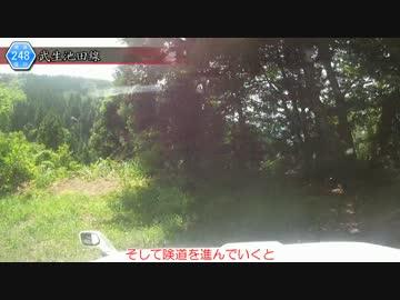 【福井険道248号】ゆっくりジムニー険道めぐり!パート10