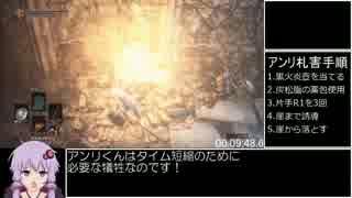 ダークソウル3 any% RTA 57分42秒 part1/4