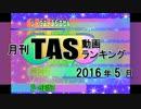 月刊TAS動画ランキング 2016年5月号