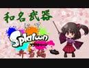 【実況】 和名武器にてSplatoon 【スプラ