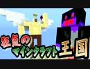 【協力実況】狂気のマインクラフト王国 Part44【Minecraft】