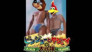 ビンジョーとヤジューイの大坊険.mp10