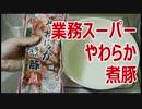 業務スーパー 角煮(やわらか煮豚) 600g 480円