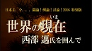 1/3【討論!特別版】世界の現在-西部邁氏を囲んで[桜H28/6/11]