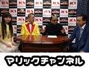 マリックチャンネル #50 【「水曜日のダウンタウン」裏話】