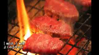 【これ食べたい】 焼肉(3)