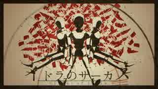 ✿【男子高校生が】イドラのサーカス-DIVEL