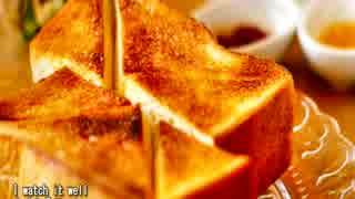 【これ食べたい】 こんがり トースト