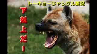 【実況】ニホンジカで猛獣狩りするよ!番