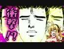 【忍者龍剣伝】おのれマキ王!第三章『追跡』【VOICEROID+ゆっくり実況】