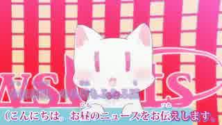 【ニコカラ】すーぱーぬこになりたい【-2