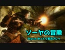 【Skyrim】ソーヤの冒険 旅立ち編12【ゆっくり実況】