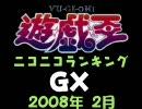 遊戯王ニコニコランキング 【GX】 『2008/2月』