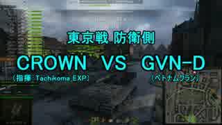 【WoT:クランウォーズ】CROWN-東京解放戦線- Part8.2