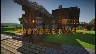 【Minecraft】この世界に美建築を part6