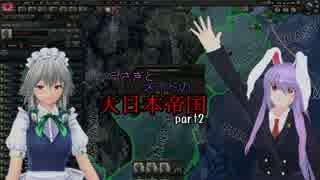 【HoIⅣ】うさぎとメイドの大日本帝国part2