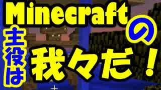 【Minecraft】Minecraftの主役は我々だ!p