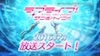 【TVCM】TVアニメ「ラブライブ!サンシャイン!!」番宣CM(15秒ver.)