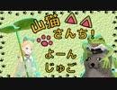 【WoT】山猫さんち! よーんじゅご【ゆっくり実況】