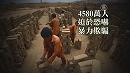 340万人の現代奴隷 世界第二の奴隷大国中国