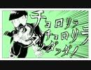 【松野チョロ松の】チョロ.リ.ラ.チョロ.リ.ラ.ダッ.ダッ.ダ.!【人力】