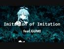 【GUMI】Imitation of Imitation【オリジ