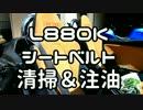 【コペン】 シートベルト清掃&注油 【L880K】