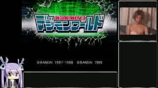 デジモンワールドRTA 繁栄度50&ラスボス撃破 3時間12分31秒 part1