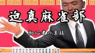 ホモと学ぶ麻雀 初心者の裏技.mp1