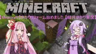 【Minecraft】 ゆかりリフォーム始めまし