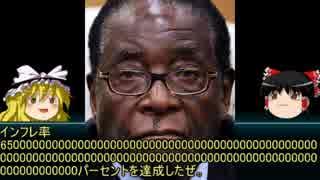 【ゆっくり歴史解説】黒歴史上人物vol.19