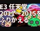 【雑ポケ・E3編】E3任天堂2011~2015を振り返りたい