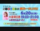 6月20日ニコニコボートレース部生放送&2