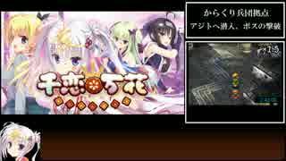 PS版DQ7RTA_15時間3分38秒_part6/8