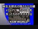 【KSM】麻生太郎氏と中川昭一氏の凄まじい実績 メディアが隠した真実