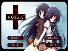 【朗読】再び始まるヤンデレ娘の狂愛物語『NOeSIS2-羽化-』1話