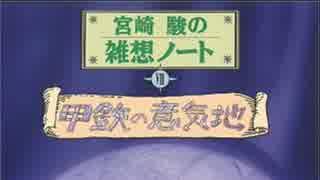 人気の「名古屋章」動画 18本 - ニコニコ動画