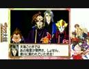 【訛り実況】 サクラ大戦 Vol:25 【Total:025】