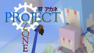 【Minecraft】葵とアカネのProject Ozone 1