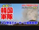 【お笑い韓国軍】 F16D墜落!ふぁびょって米国に損害賠償を要求!