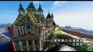 【Minecraft】中小企業専務の浪漫建築 交