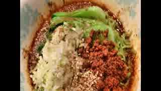 【これ食べたい】 担担麺・タンタンメン