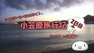 【ゆっくり】小笠原旅行記 Part48(前編) ~父島編~ 製氷海岸